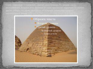 Слово «пирамида»— греческое, означает многогранник. По мнению одних исследов
