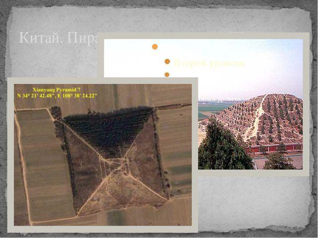 Китай. Пирамиды в провинции Шеньси.