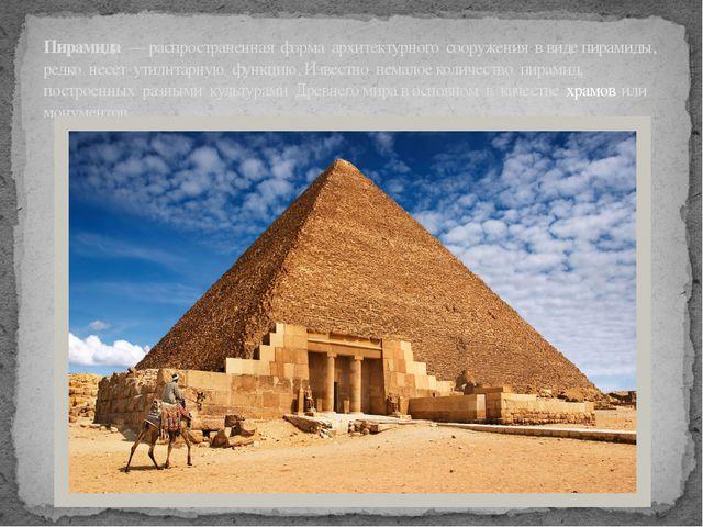 Пирамида— распространенная форма архитектурного сооружения в видепирамиды,...