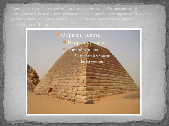 Слово «пирамида»— греческое, означает многогранник. По мнению одних исследов...