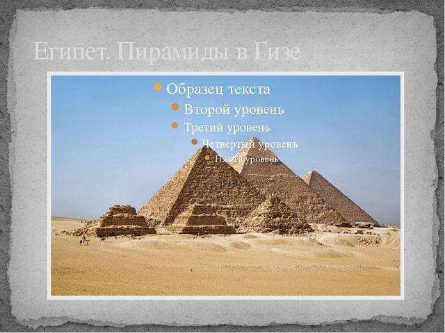 Египет. Пирамиды в Гизе