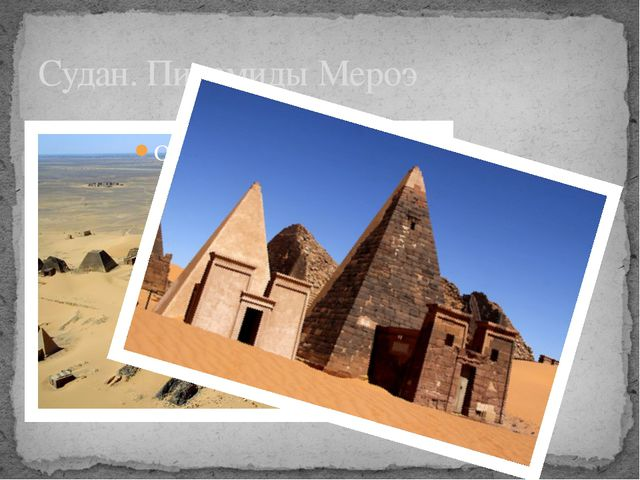 Судан. Пирамиды Мероэ