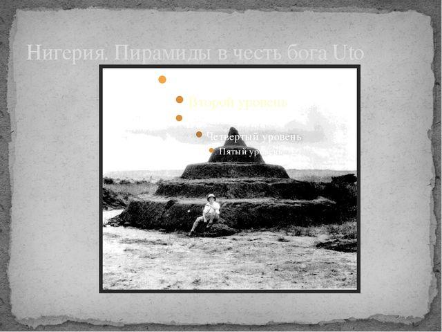 Нигерия. Пирамиды в честь бога Uto