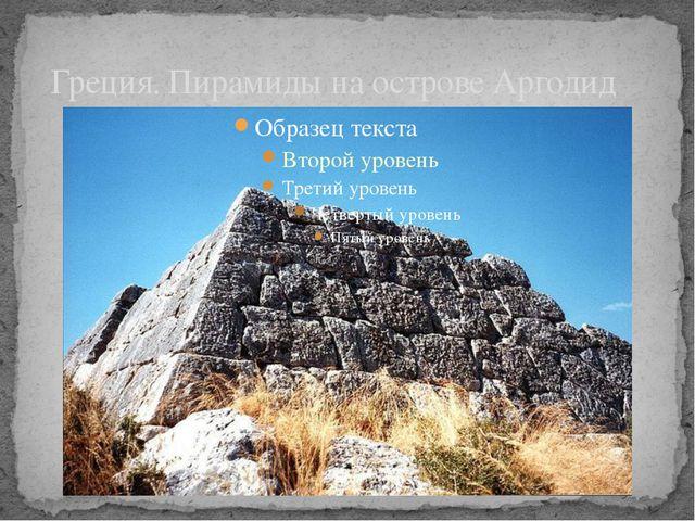 Греция. Пирамиды на острове Аргодид