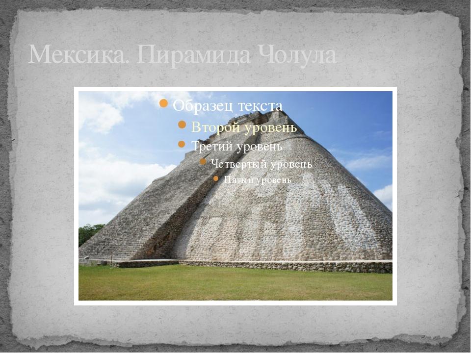 Мексика. Пирамида Чолула