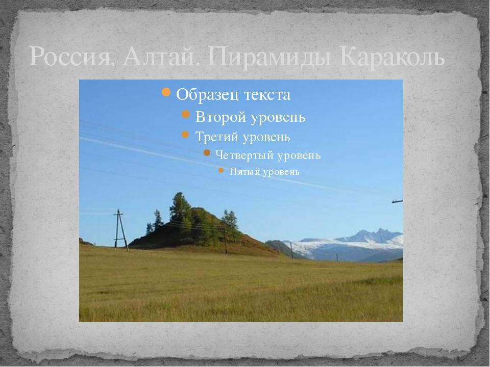 Россия. Алтай. Пирамиды Караколь