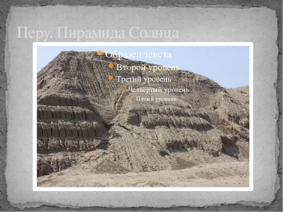 Перу. Пирамида Солнца