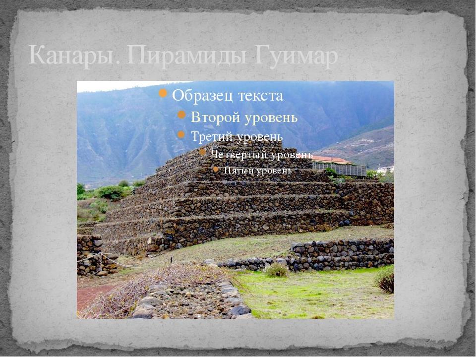 Канары. Пирамиды Гуимар