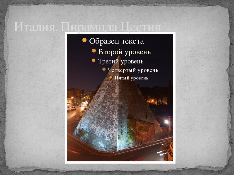 Италия. Пирамида Цестия