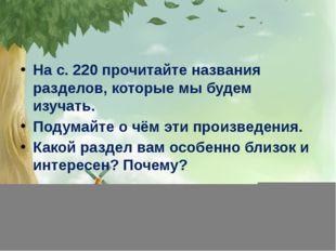 Найдите и быстро откройте Стихотворение А.Пушкина «Вот север, тучи нагоняя…»