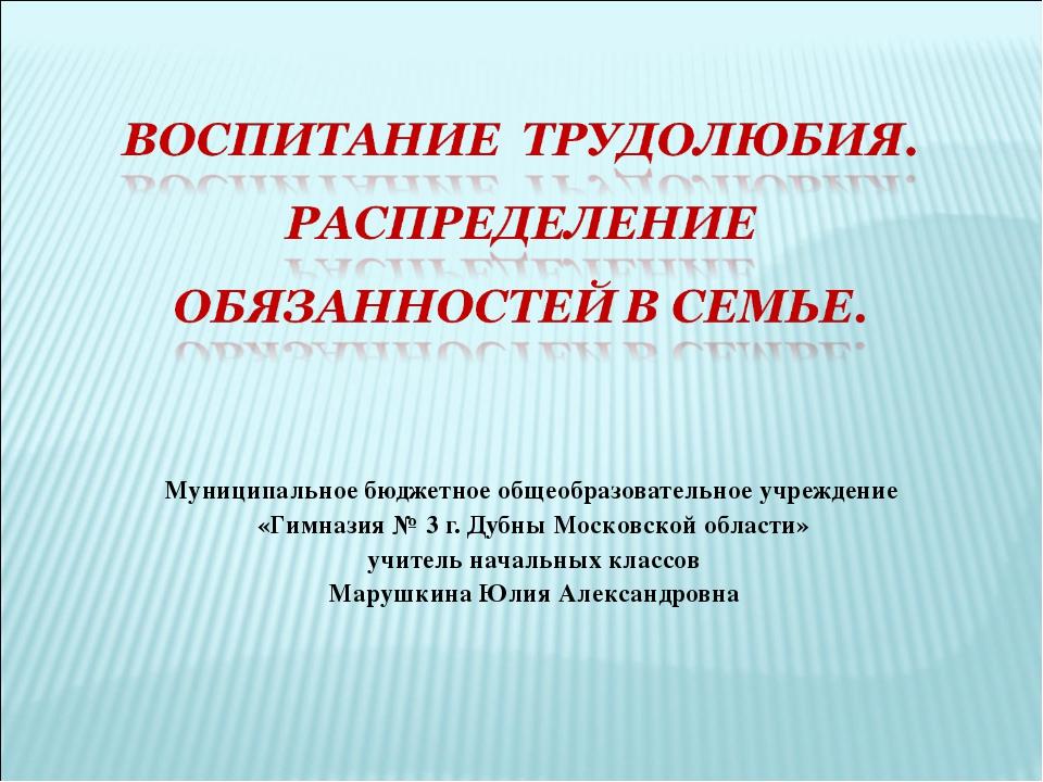 Муниципальное бюджетное общеобразовательное учреждение «Гимназия № 3 г. Дубны...