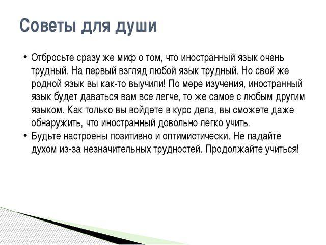 Советы для души Отбросьте сразу же миф о том, что иностранный язык очень труд...