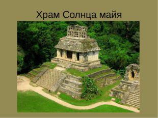 Храм Солнца майя
