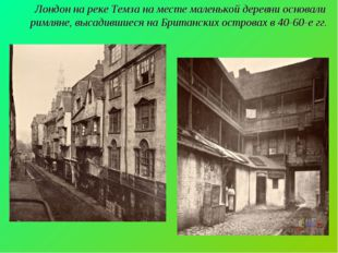 Лондон на реке Темза на месте маленькой деревни основали римляне, высадившиес