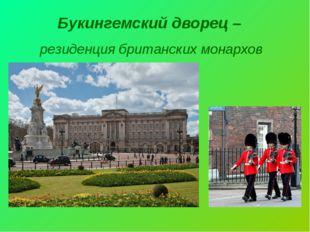 Букингемский дворец – резиденция британских монархов