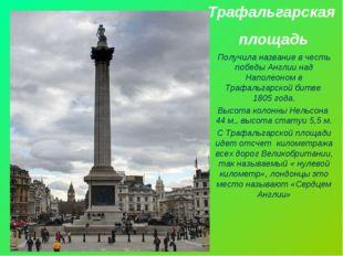 Трафальгарская площадь Получила название в честь победы Англии над Наполеоном