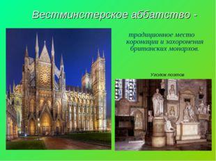 Вестминстерское аббатство - традиционное место коронации и захоронения британ