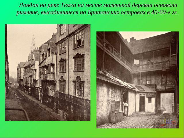 Лондон на реке Темза на месте маленькой деревни основали римляне, высадившиес...