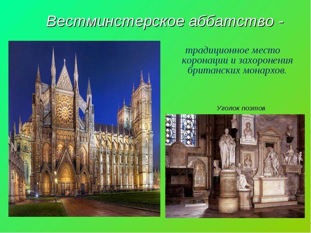 Вестминстерское аббатство - традиционное место коронации и захоронения британ...