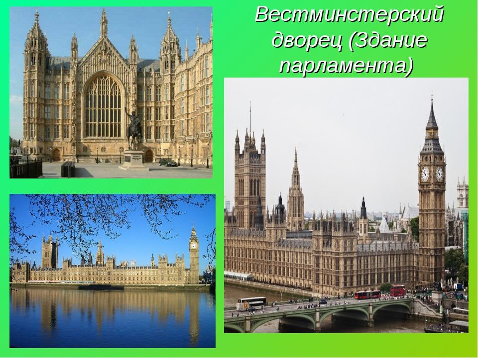 Вестминстерский дворец (Здание парламента)