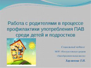 Работа с родителями в процессе профилактики употребления ПАВ среди детей и по