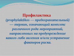 Профилактика (prophylaktikos — предохранительный) — термин, означающий компле