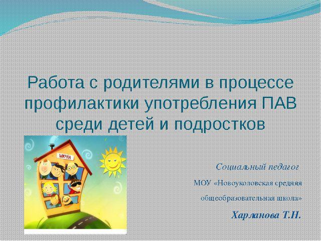 Работа с родителями в процессе профилактики употребления ПАВ среди детей и по...