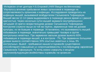 """Интересен отчет доктора Н.Б.Егоровой (НИИ Вакцин им.Мечникова): """"Изучалось"""