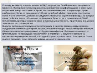 К такому же выводу пришли ученые из НИИ вирусологии РАМН во главе с академико