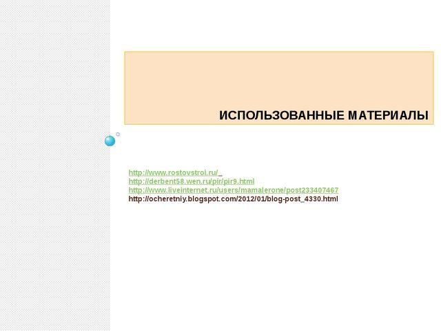 http://www.rostovstroi.ru/ http://derbent58.wen.ru/pir/pir9.html http://www.l...
