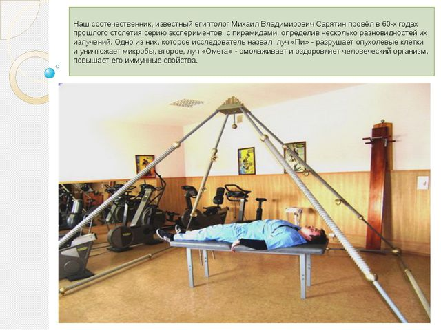 Наш соотечественник, известный египтолог Михаил Владимирович Сарятин провёл в...