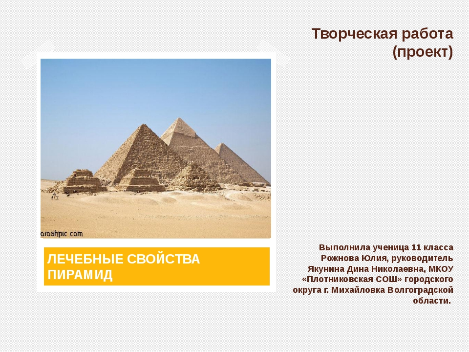 Творческая работа (проект) Выполнила ученица 11 класса Рожнова Юлия, руководи...