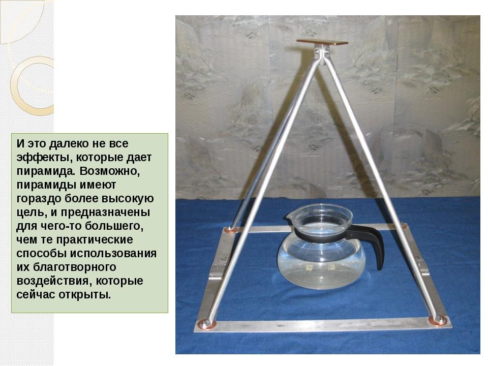 И это далеко не все эффекты, которые дает пирамида. Возможно, пирамиды имеют...