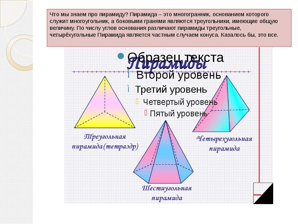 Что мы знаем про пирамиду? Пирамида – это многогранник, основанием которого с...