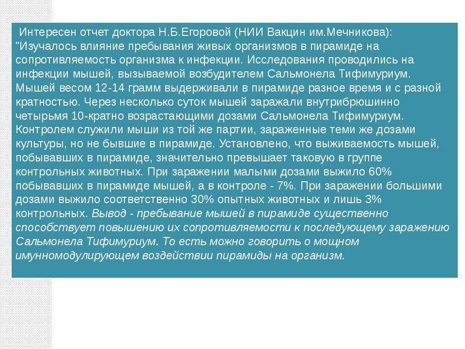 """Интересен отчет доктора Н.Б.Егоровой (НИИ Вакцин им.Мечникова): """"Изучалось..."""