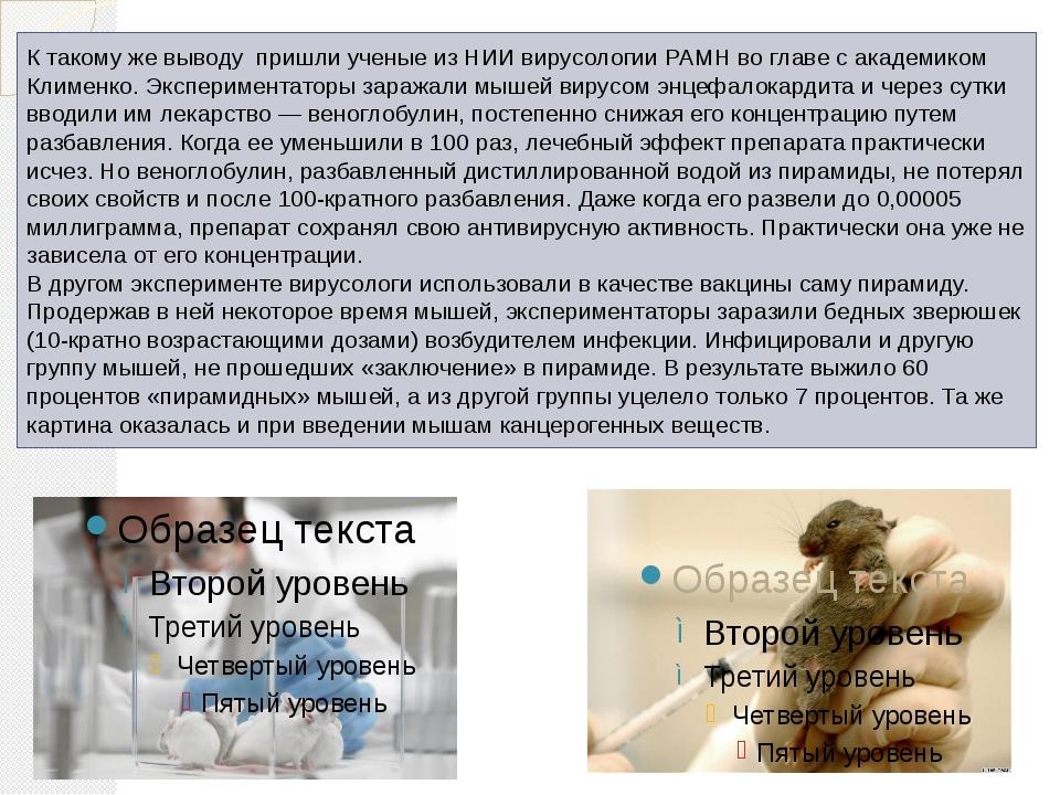 К такому же выводу пришли ученые из НИИ вирусологии РАМН во главе с академико...