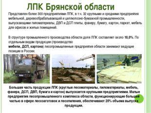 ЛПК Брянской области Представлен более 300 предприятиями ЛПК, в т.ч. 32 крупн