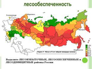 лесообеспеченность Выделите ЛЕСОИЗБЫТОЧНЫЕ, ЛЕСООБЕСПЕЧЕННЫЕ и ЛЕСОДЕФИЦИТНЫЕ