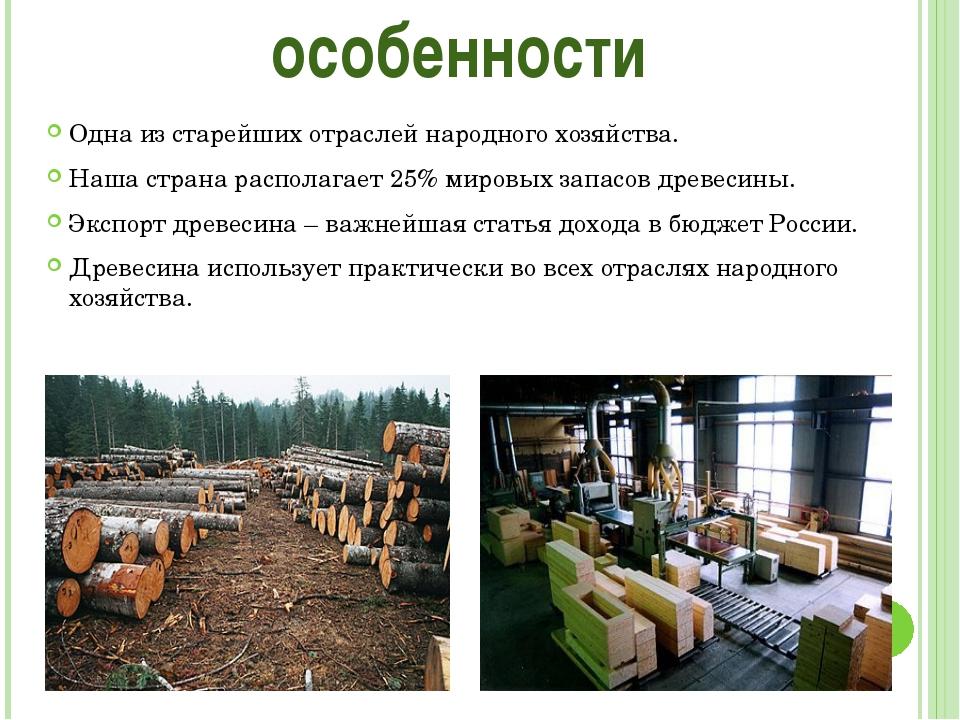 Одна из старейших отраслей народного хозяйства. Наша страна располагает 25% м...