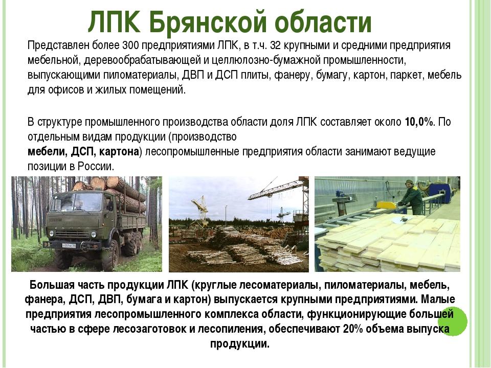 ЛПК Брянской области Представлен более 300 предприятиями ЛПК, в т.ч. 32 крупн...