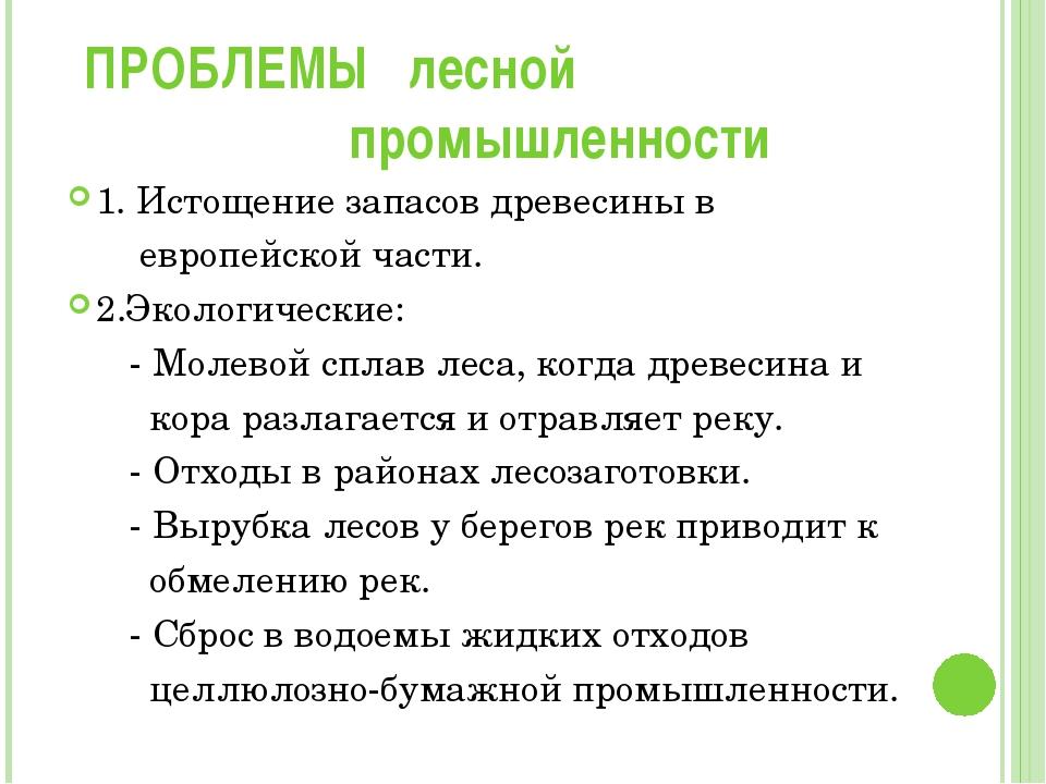 1. Истощение запасов древесины в европейской части. 2.Экологические: - Молево...