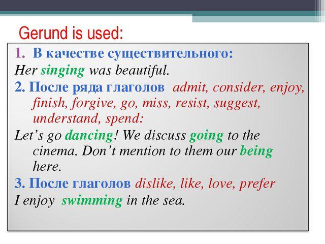Gerund is used: