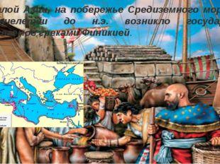 В Малой Азии, на побережье Средиземного моря во II тысячелетии до н.э. возник