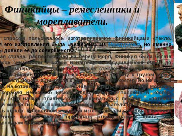 Финикийцы – ремесленники и мореплаватели. Огромным спросом пользовалось изгот...