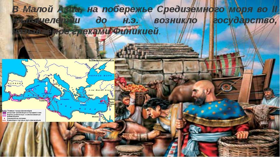 В Малой Азии, на побережье Средиземного моря во II тысячелетии до н.э. возник...