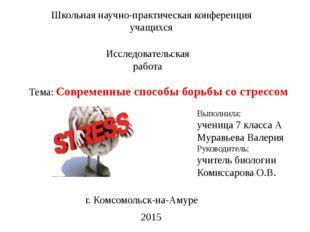 Школьная научно-практическая конференция учащихся Исследовательская работа Те