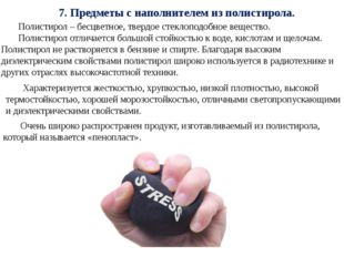 7. Предметы с наполнителем из полистирола. Полистирол – бесцветное, твердое с