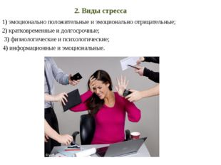 2. Виды стресса 1) эмоционально положительные и эмоционально отрицательные; 2