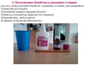6. Изготовление HandGum в домашних условиях. Для того, чтобы изготовить HandG