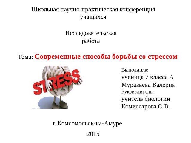 Школьная научно-практическая конференция учащихся Исследовательская работа Те...